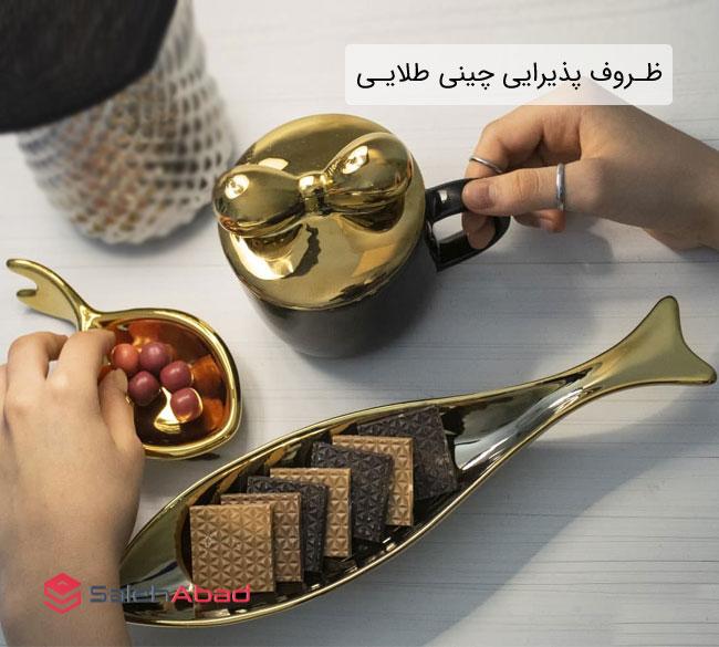 فروش عمده ظروف پذیرایی چینی طلایی