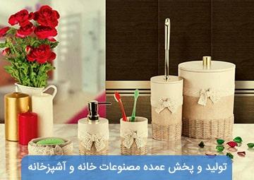 لوازم خانه و آشپزخانه Noor