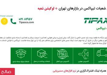 آدرس تیپاکس بازارهای تهران