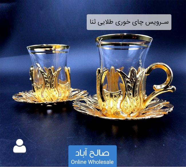 فروش عمده سرئیس چای خوری طلایی مارک ثنا