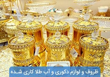 فروش عمده پاسماوری آب طلا کاری