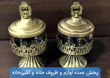 فروشگاه علی نجفی