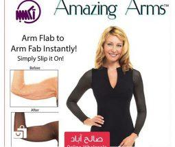 خرید عمده ساق دست یکسره Amazing Arms