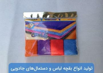 تولید و پخش دستمال طاها
