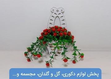 پخش لوازم دکوری و گلدان دلایی