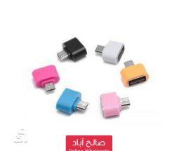خرید عمده کابل OTG گوشی همراه