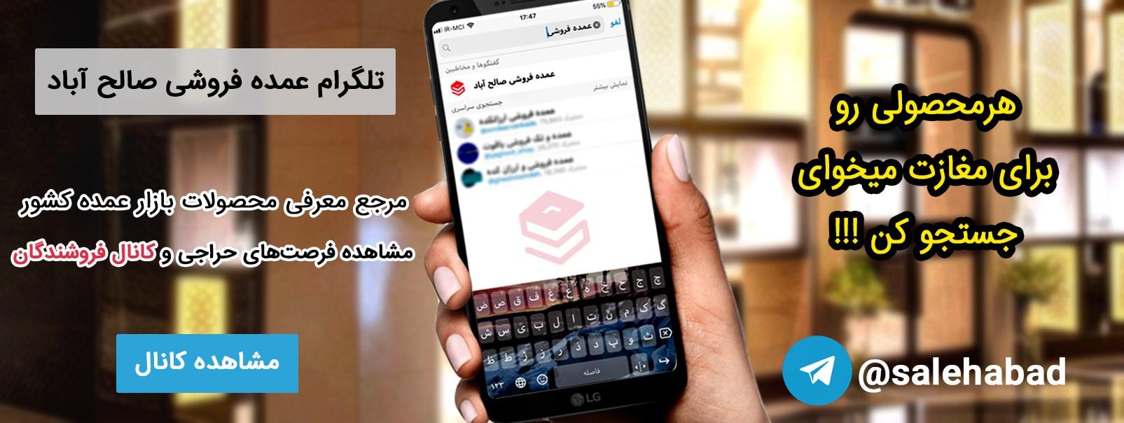 کانال تلگرام صالح آباد