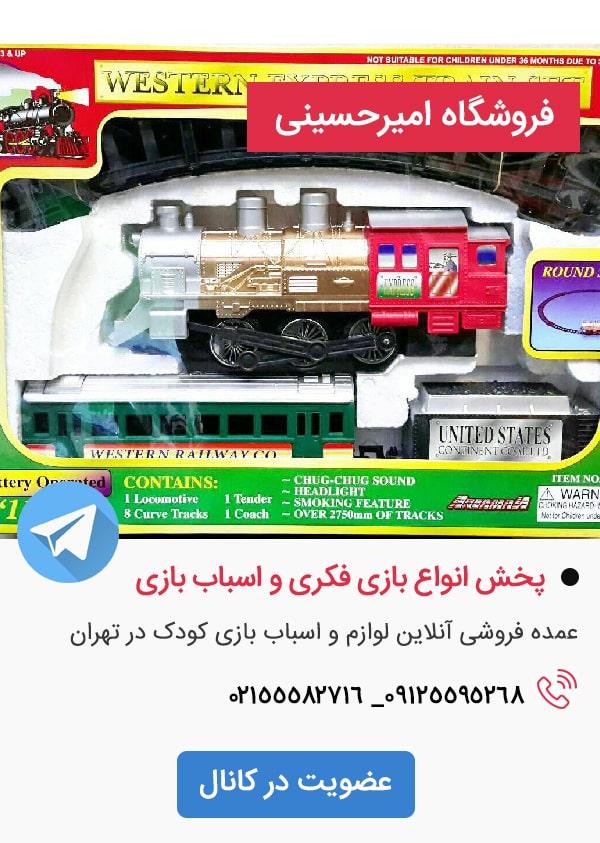بنر تلگرام فروشگاه امیر حسینی