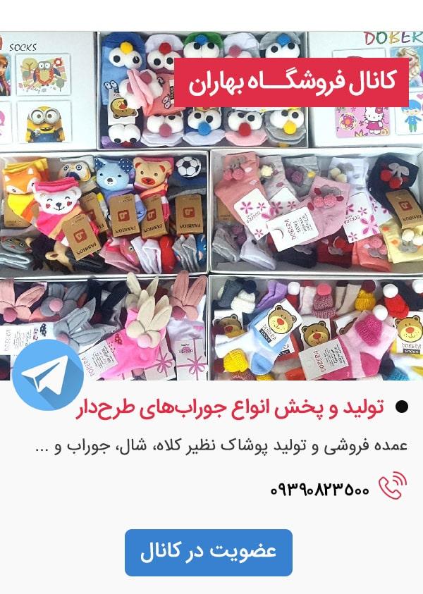 بنر تلگرام فروشگاه بهاران