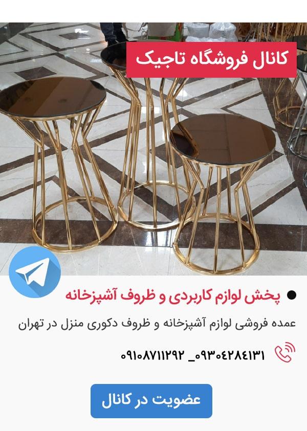 بنر تلگرام فروشگاه تاجیک