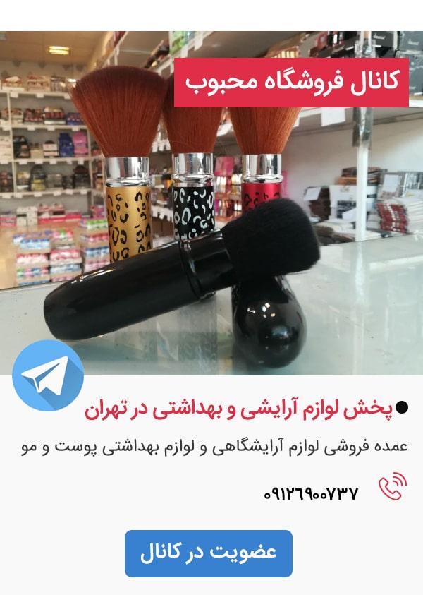 بنر تلگرام فروشگاه محبوب