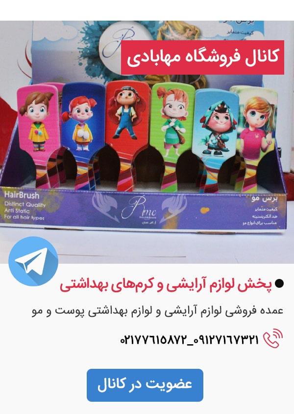 بنر تلگرام فروشگاه مهابادی