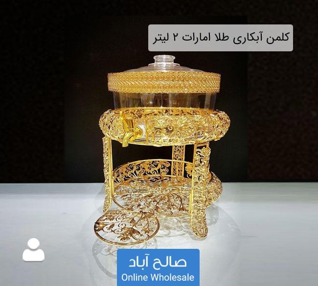 فروش عمده کلمن آبکاری طلا امارات