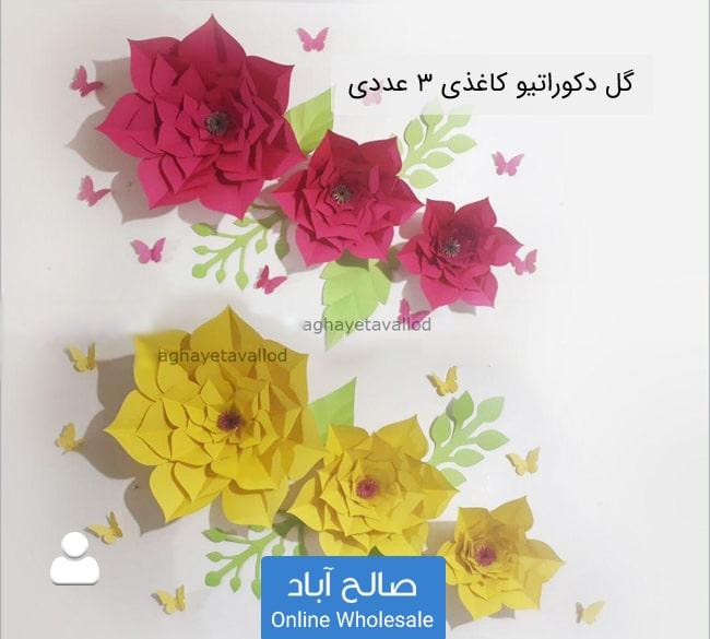 فروش عمده گل دکوراتیو کاغذی 3 تایی