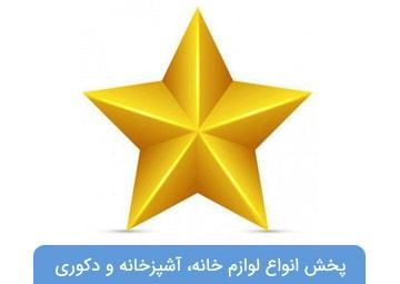 فروشگاه ستاره طلایی