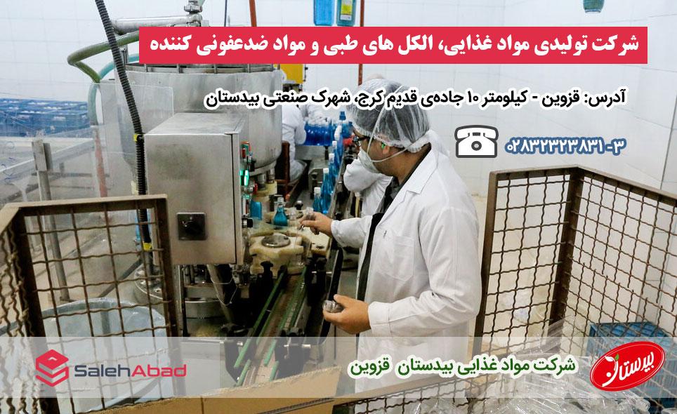 شرکت تولید الکل و مواد غذایی بیدستان