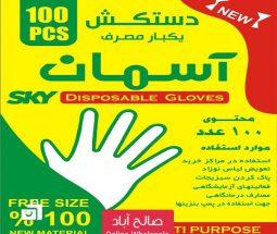 خرید عمده دستکش یکبار مصرف آسمان