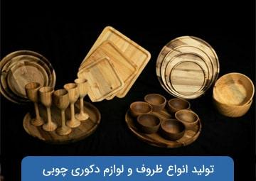 تولیدی صنایع چوبی چوبینکس