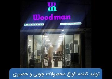 تولیدی صنایع چوبی و حصیری WOODMAN