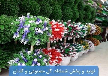 تولیدی گل و گلدان نوری