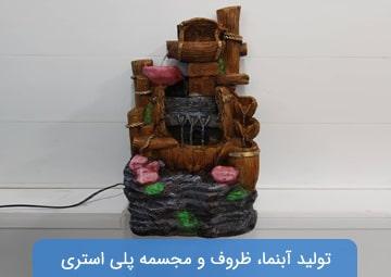 تولید و پخش پلی استر آبشار آرامش