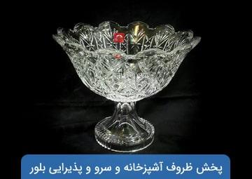 پخش بلور ایرانی