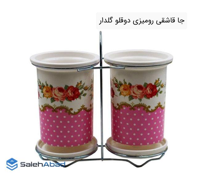 فروش عمده جا قاشقی رومیزی دوقلو گلدار