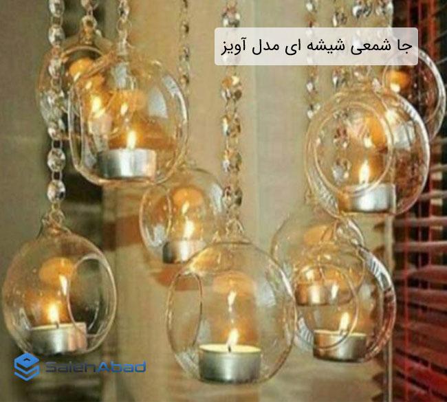 فروش عمده جا شمعی شیشه ای مدل آویز