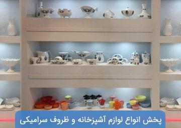 پخش ظروف آشپزخانه و پذیرایی کیت هوم