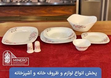 پخش ظروف و لوازم آشپزخانه مینرو
