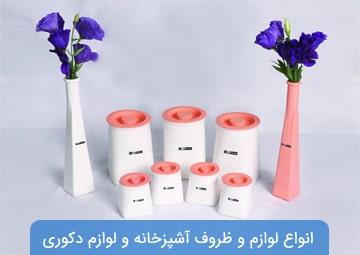 پخش ظروف و لوازم آشپزخانه محمدیان