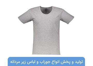 تولید لباس زیر و جوراب مردانه سیسال
