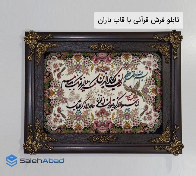 فروش عمده تابلو فرش قرآنی با قاب باران