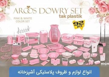 ظروف و لوازم پلاستیکی تک پلاست