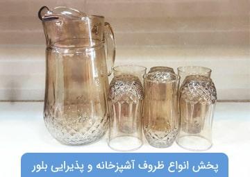 پخش شیشه و بلور آرمین