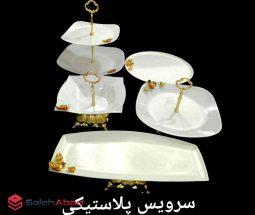 فروش عمده سرویس ظروف پذیرایی پلاستیکی