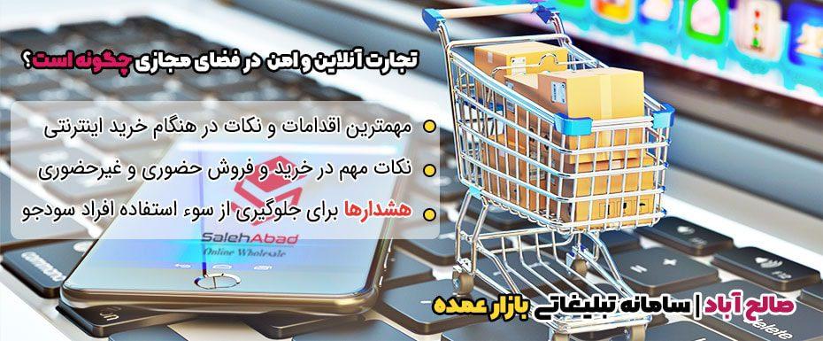 راهنمای خرید امن از فروشندگان آنلاین