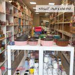 فروش عمده انواع لوازم و ظروف آشپزخانه