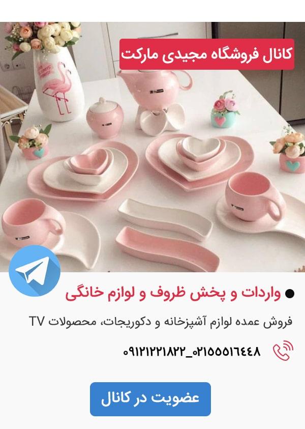 بنر تلگرام فروشگاه مجیدی مارکت