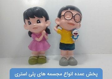 پخش مجسمه پلی استر البرز