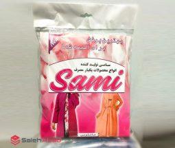 فروش عمده کاور مانتو نایلونی SAMI