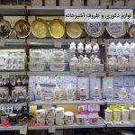 فروش عمده لوازم دکوری و ظروف آشپزخانه