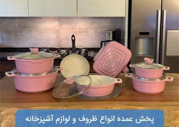 پخش لوازم خانه و آشپزخانه Masterpiece