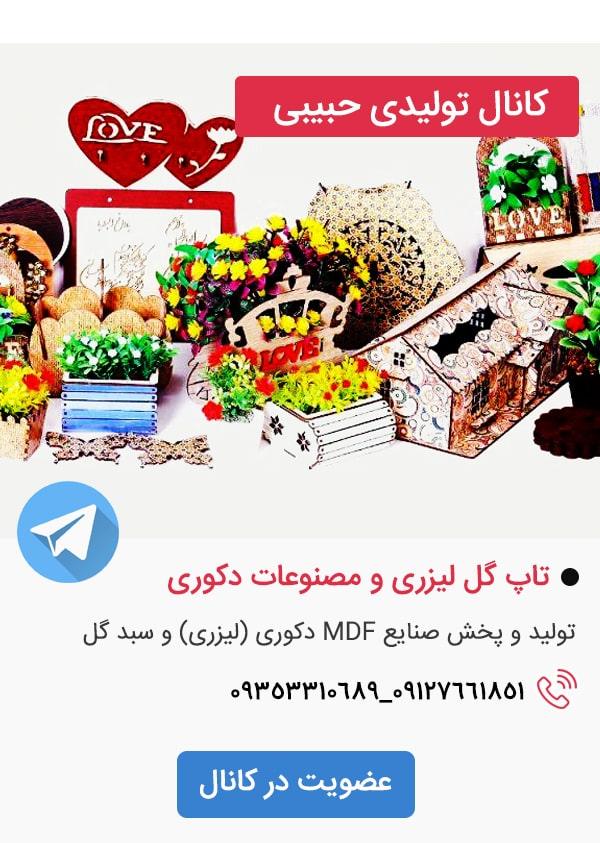 کانال تلگرام فروشگاه حبیبی تاپ گل لیزری