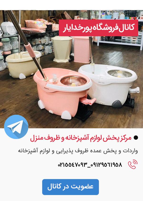 بنر کانال تلگرام فروشگاه پورخدایار