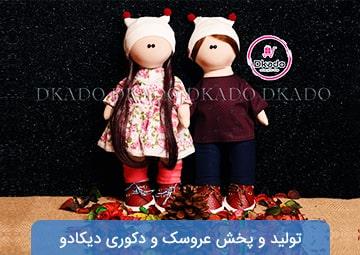 تولید و پخش عروسک روسی و لوازم دکوری دیکادو