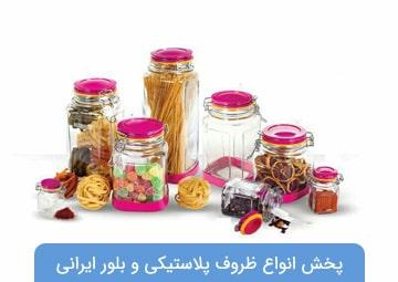 پخش ظروف بلور و پلاستیکی تهران بلور