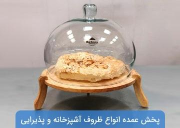 پخش ظروف آشپزخانه و پذیرایی بتونی