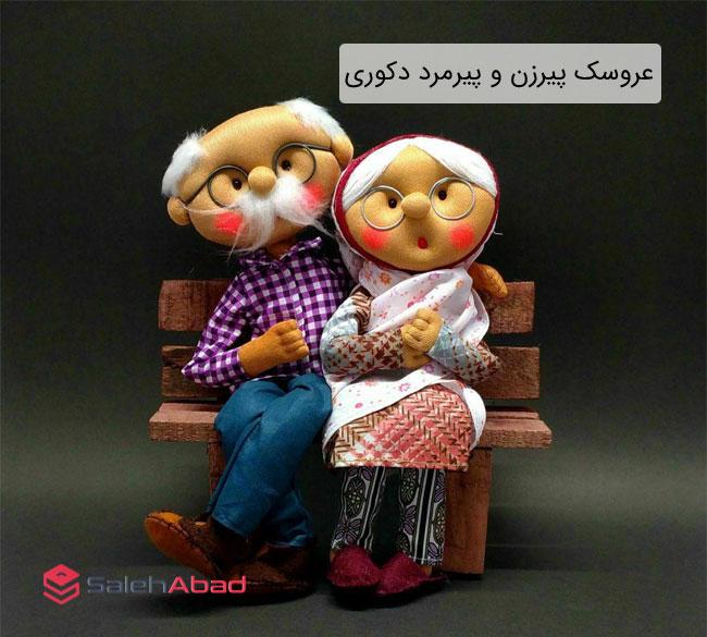 فروش عمده عروسک پیرزن پیرمرد دکوری