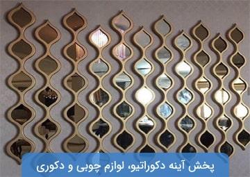 پخش لوازم چوبی و دکوری فولادی